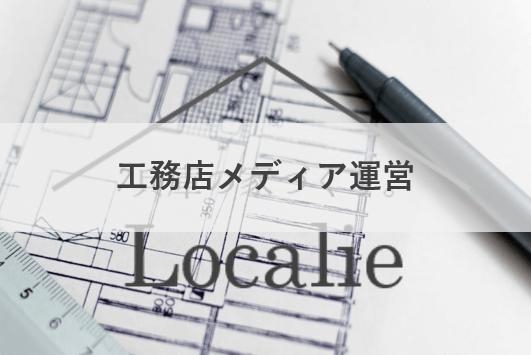 兵庫県最大級工務店メディア